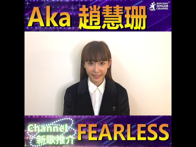 💕💕Aka 趙慧珊|FEARLESS|Channel新歌推介 Aka Chio 趙慧珊