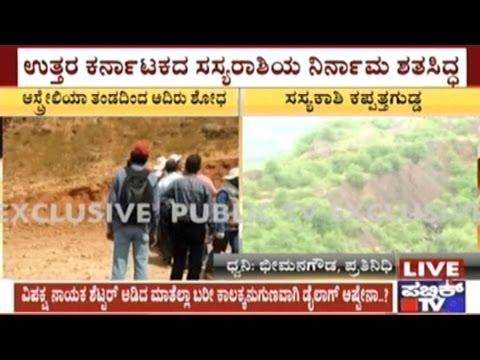 Secret Ore Search Operation In Kappattagudda Despite Protests For Conservation