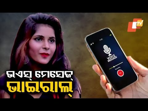 Voice message of Sambalpur album actress who died on Thursday