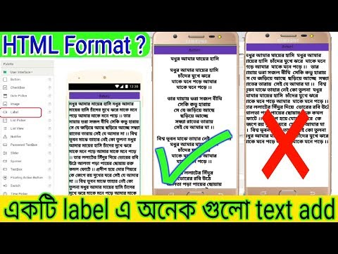 How To HTML Format Text In Thunkable,makeroid,appybuilder Bangla Tutorial_Arrange Text In Thunkable