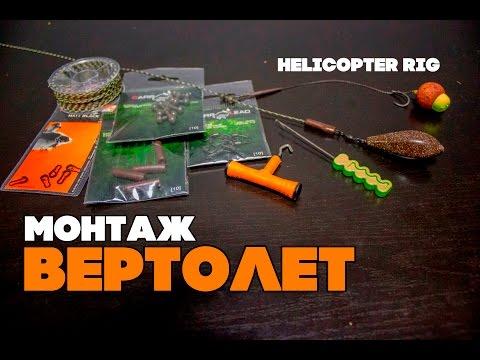 "Карпфишинг для новичка. Карповый монтаж ""Вертолет"" (Helicopter Rig)"
