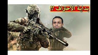 كول اوف ديوتي موبايل بداية الاحتراف | Call of Duty: Mobile !! ???
