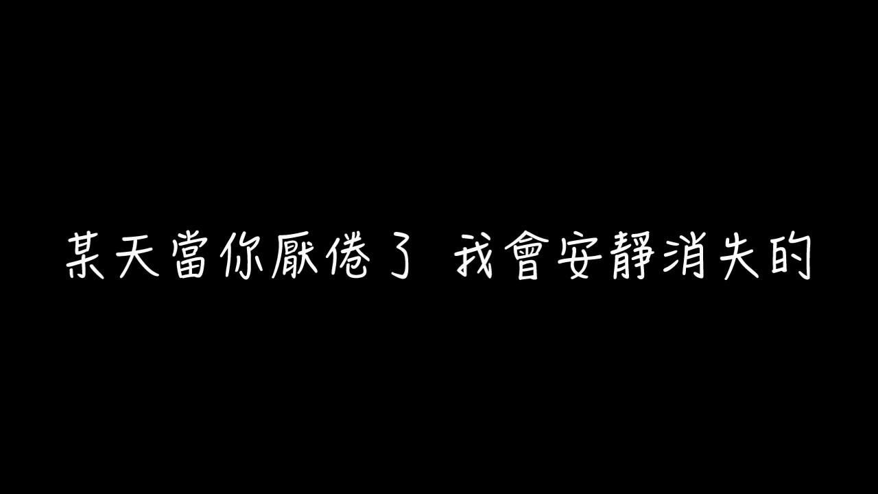 林采欣 可樂【純伴奏版 動態歌詞】 - YouTube
