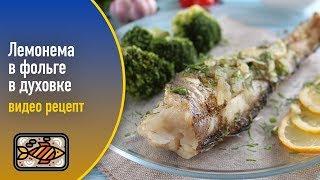 Лемонема в фольге в духовке — видео рецепт
