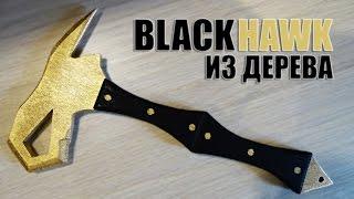 как сделать Топор BlackHawk из дерева? Warface
