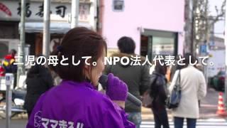いよいよ明日から負けられない戦いが始まります。 渋谷区議会議員立候補...