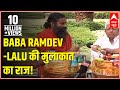 Baba Ramdev meets Lalu Prasad Yadav at his residence with a gift hamper Mp3