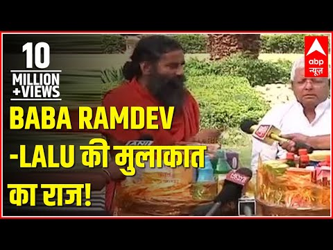 Baba Ramdev meets Lalu Prasad Yadav at his residence with a gift hamper