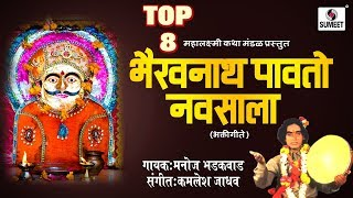 Bhairavnath Pavto Navsala Manoj Bhadakwad Bhaktigeet Sumeet Music