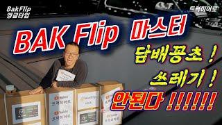 백플립 2편 (앵글타입) RAM 1500 BAKFlip MX4 장착! 마스터! 트렁크를 꽁초로부터 보호하자! 꽁초야! 내차는 재털이가 아니란다.