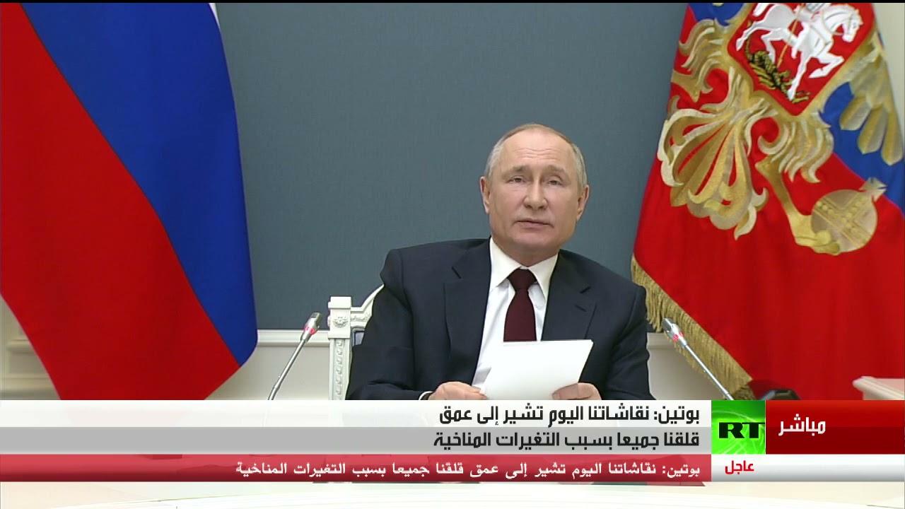 كلمة الرئيس بوتين في قمة المناخ الافتراضية  - نشر قبل 3 ساعة