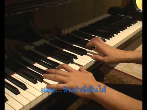 หยาดเพชร เปียโน ครูแป๋ง