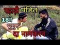 Pahari Pandit 2018/ pahari funny video / Himachali comedy video 2018 / PAHARI CULTURE