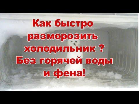 Вопрос: Как разморозить холодильник?