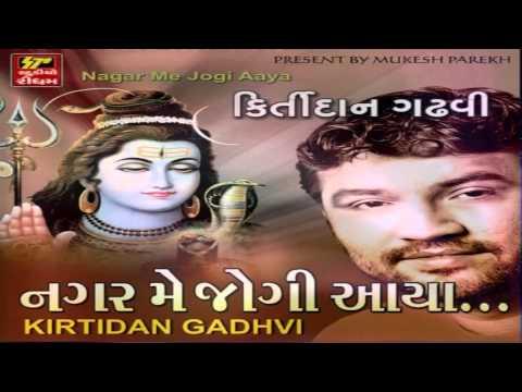 Kirtidan Gadhvi | Ek Bar Shree Bole Bhandari Shiv | Audio Song