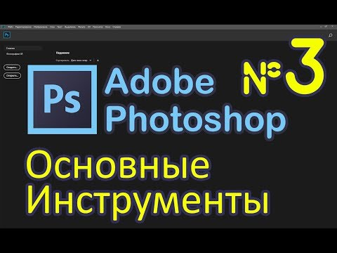 Урок по Фотошопу №3 - Удаление не нужных объектов, Выделение, кисти рисования  в Photoshop 2019