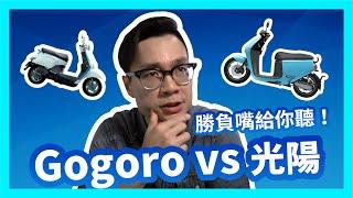 Gogoro對決光陽Kymco - 換電強還是iONEX好?懶人包來分析!