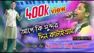 Age Ki Sundor din kataitam  ....present by : Suman Majumdar (Saregamapa 2019)