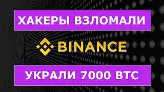 Binance взломали  ‼ похищено 7000 BTC ‼ / Обзор рынка криптовалют