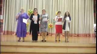 Выступление учителей на День учителя. Песня.