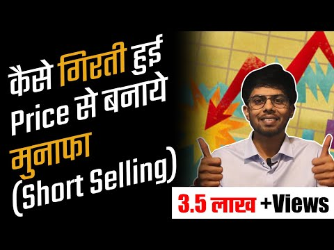 What is Short Selling? | Methods of Short Selling (Hindi)
