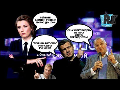 Есть такая профессия - врать каждый вечер! СМИ в РФ - фабрика лжи и грязи / РЕАЛЬНАЯ ЖУРНАЛИСТИКА