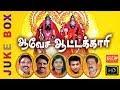 Kulasai Mutharamma Super Hit Songs Juke Box Aavesa Aatakari video