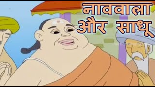 Moral Stories | The Boatman And The Priest | Animated Story For Kids In Hindi | Mastiki Paatshala