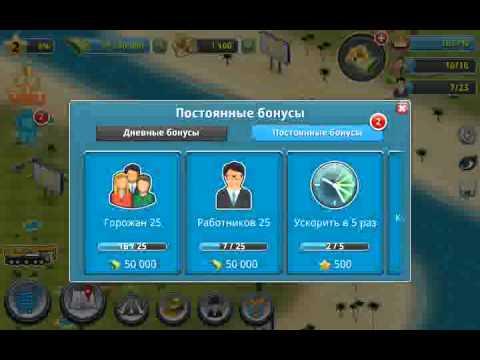 Накрутка игровой валюты в онлайн играх