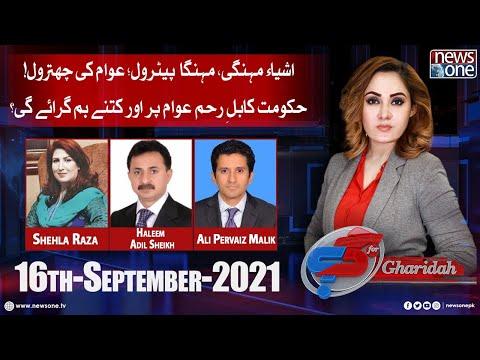 G for Gharida - Thursday 16th September 2021