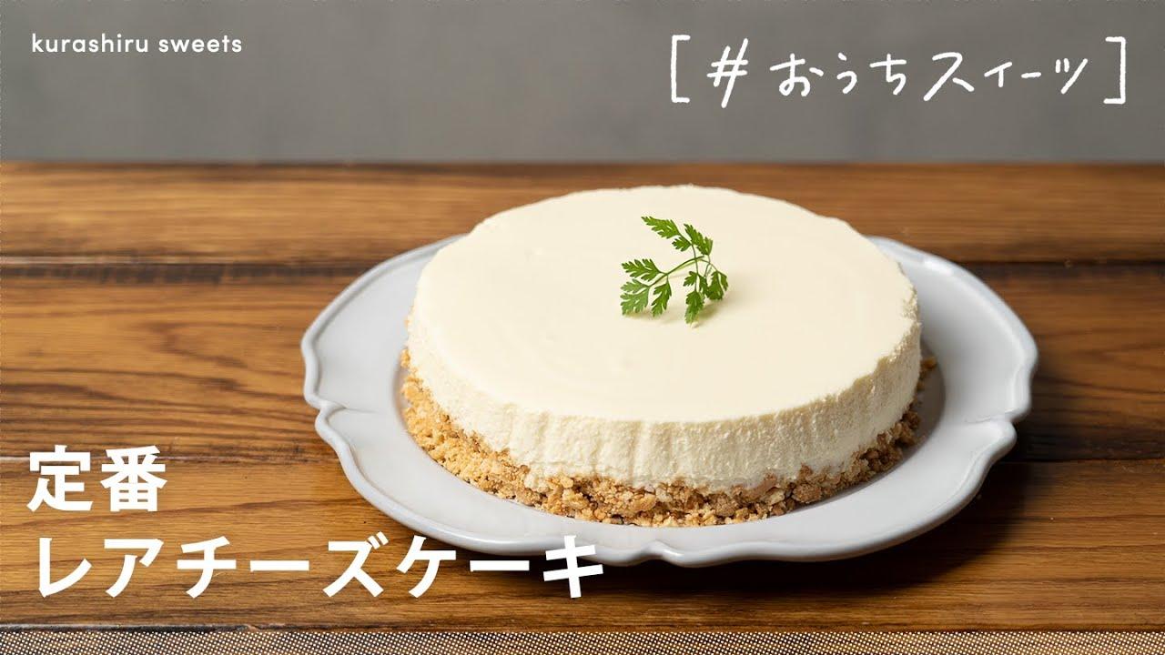 ケーキ プロ レアチーズ レシピ