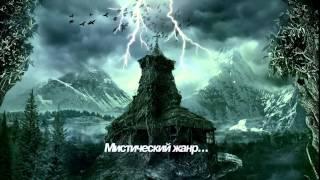 Буктрейлер Н.В. Гоголь Вий