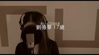 劉德華 17歲 (cover by RU)