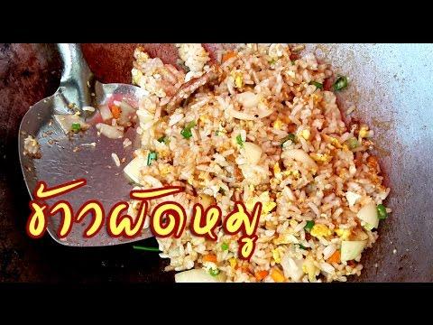Thai fried rice วิธีทำข้าวผัดหมู