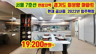 현재 공사중인 1억대 경기도 미분양아파트! 서울 7호선…