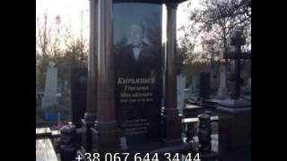 Памятники из гранита Киев,Коростышев(, 2015-03-18T14:29:23.000Z)