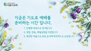 서울서교회 8.30  주일 오전 2부 예배