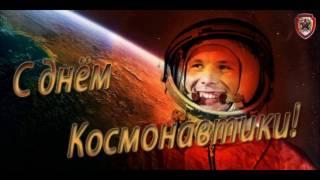 День Космонавтики 12 апреля 1961 года Полет в Космос первого человека Юрия Гагарина
