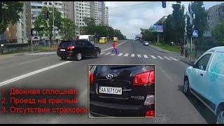 AA3071OM - двойная сплошная, проезд на красный, отсутствие страховки ГО