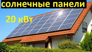 установка солнечной электростанции