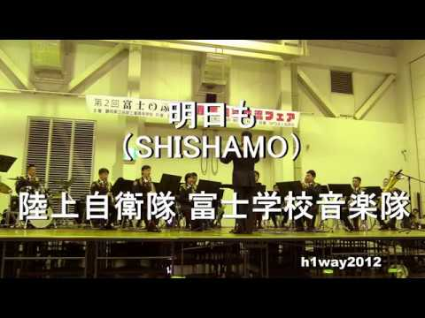 「明日も」(SHISHAMO) 陸上自衛隊 富士学校音楽隊『産業教育交流フェア』