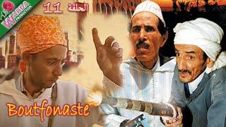 B o u t f o n a s t e  ( EP حلقة 11  ) بوتفوناست  Sous-Titrage en Arab