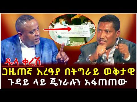 Ethiopia:መታየት ያለበት-ጋዜጠኛ አረዓያ በወቅታዊ ጉዳይ ላይ ጀኔራሉን አፋጠጠው|Araya tesfamariam