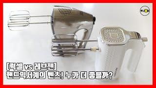 [ EP 30. 레브젠 vs 럭셀] 핸드믹서 비교 영상…