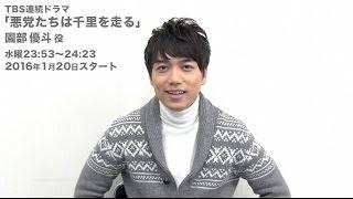 TBSドラマ「悪党たちは千里を走る」 園部優斗 役 水曜23:53~24:23 ※201...