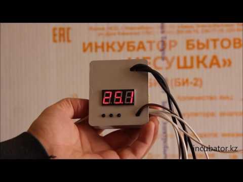 Инкубатор Несушка 104 яиц цифровой