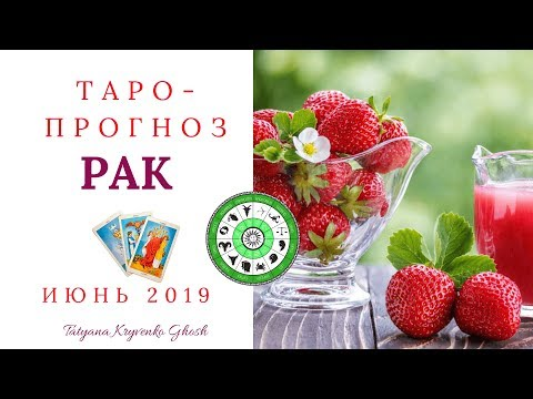 ♋РАК - ТАРО Прогноз на ИЮНЬ 2019 года🔔
