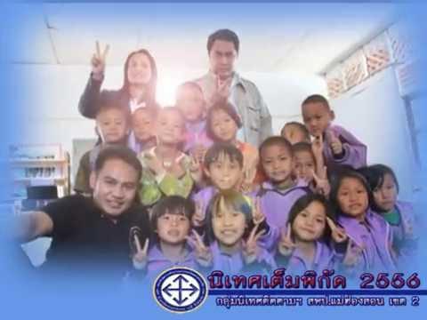 โครงการนิเทศเต็มพิกัด 2556 สพป.แม่ฮ่องสอน เขต 2