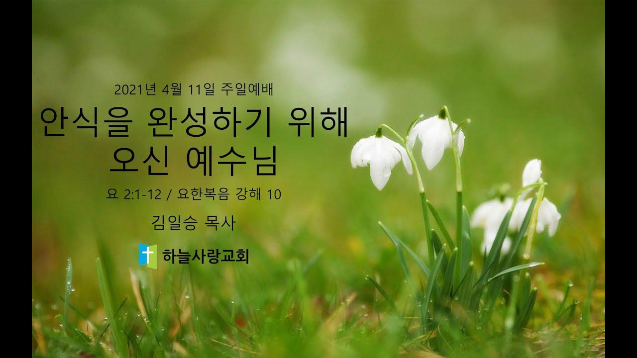 요한복음 강해 10 2.1-12 안식을 완성하기 위해 오신 예수님