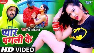 #Video_2021 \ प्यार पगली  के \ #Vinay_Mishra का हिट गाना \ Pyar Pagli Ke \ Bhojpuri Song 2021